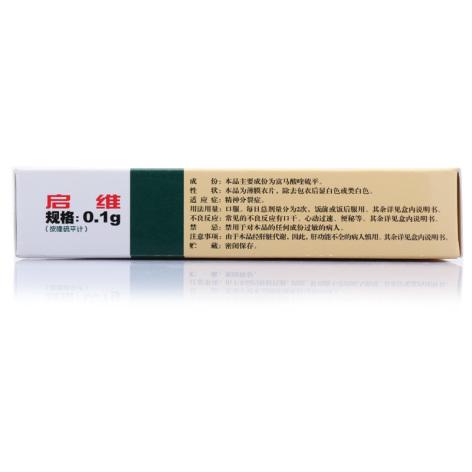 富马酸喹硫平片(启维)包装侧面图2