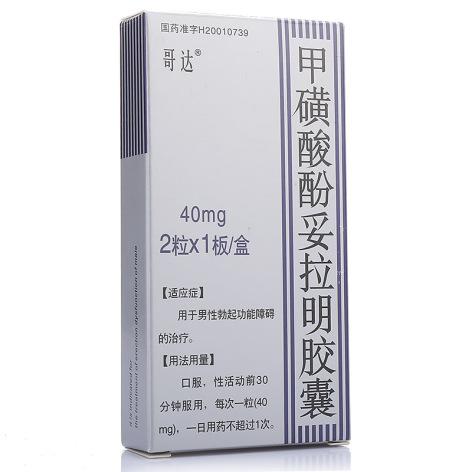 甲磺酸酚妥拉明胶囊(哥达)包装主图