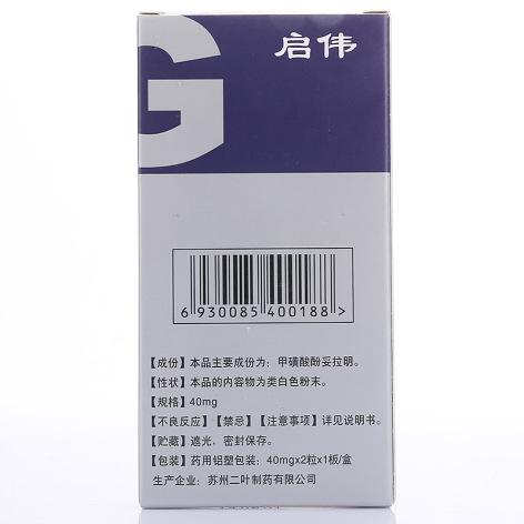 甲磺酸酚妥拉明胶囊(哥达)包装侧面图3