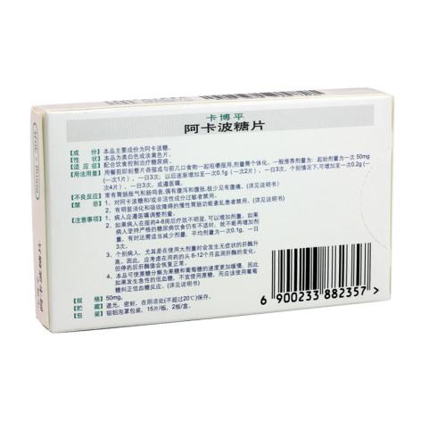 阿卡波糖片(卡博平)包装侧面图2