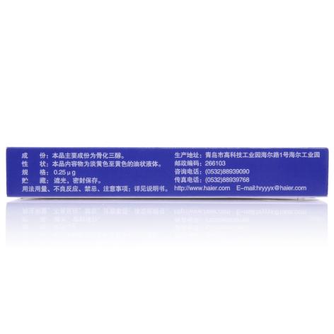 骨化三醇胶丸(盖三淳)包装侧面图3