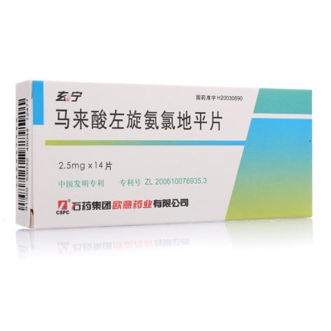 马来酸左旋氨氯地平片(玄宁)包装侧面图5