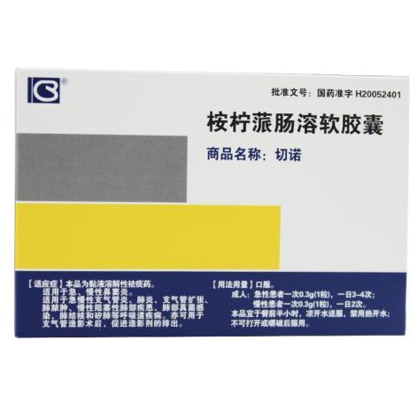 桉柠蒎肠溶软胶囊(切诺)包装侧面图2