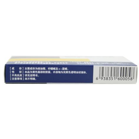 桉柠蒎肠溶软胶囊(切诺)包装侧面图3