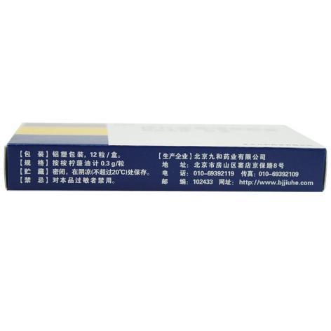 桉柠蒎肠溶软胶囊(切诺)包装侧面图4