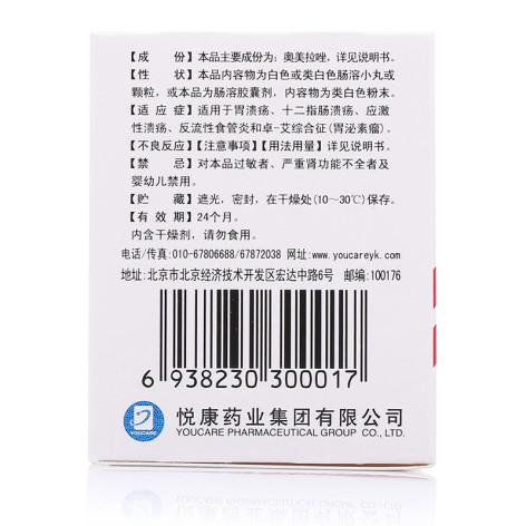 奥美拉唑肠溶胶囊(立卫克)包装侧面图3