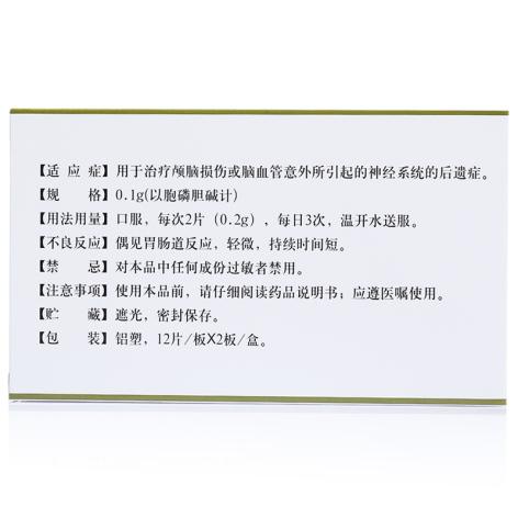 胞磷胆碱钠片(诺百益)包装侧面图4
