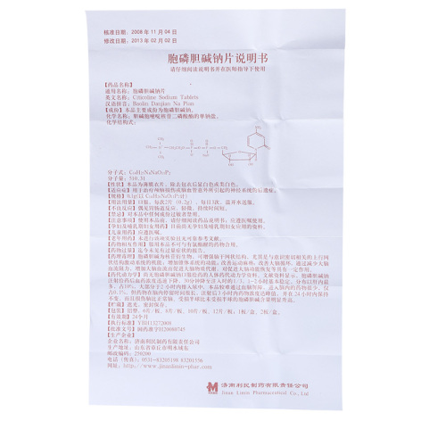 胞磷胆碱钠片(诺百益)包装侧面图5