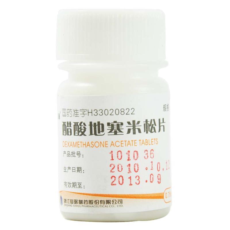 醋酸地塞米松片(仙乐牌)