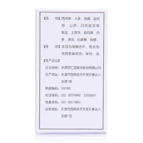 肾炎康复片(太阳)包装侧面图3