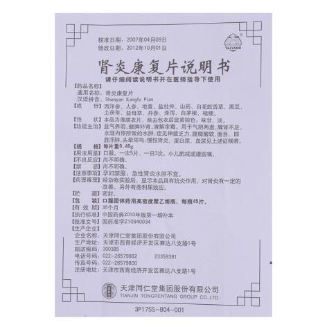 肾炎康复片(太阳)包装侧面图5