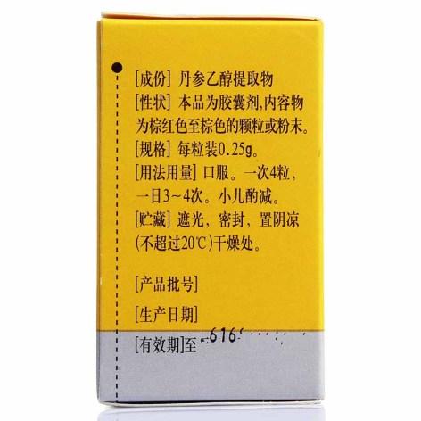 丹参酮胶囊(希力)包装侧面图3