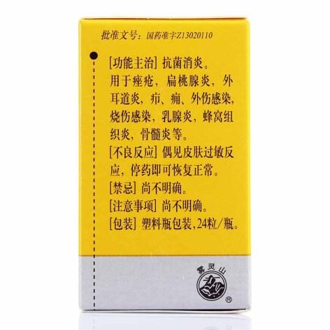 丹参酮胶囊(希力)包装侧面图4