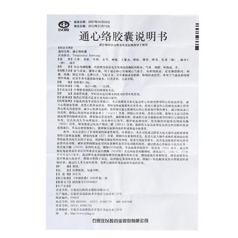 通心络胶囊(以岭)包装侧面图5