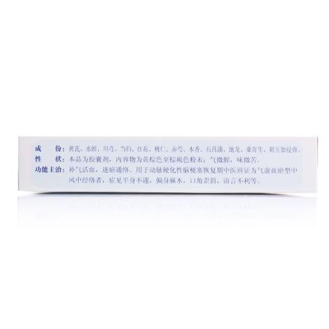 龙生蛭胶囊(步长)包装侧面图4
