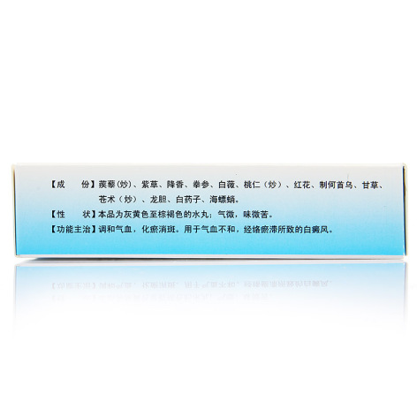 桃红清血丸(双药)包装侧面图2