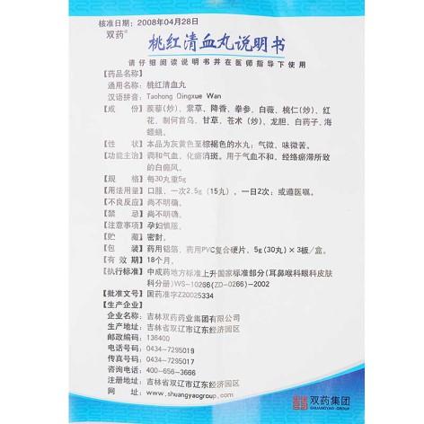 桃红清血丸(双药)包装侧面图5