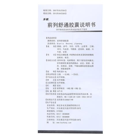 前列舒通胶囊(步长)包装侧面图5