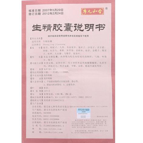 生精胶囊(瘳元和堂)包装侧面图4