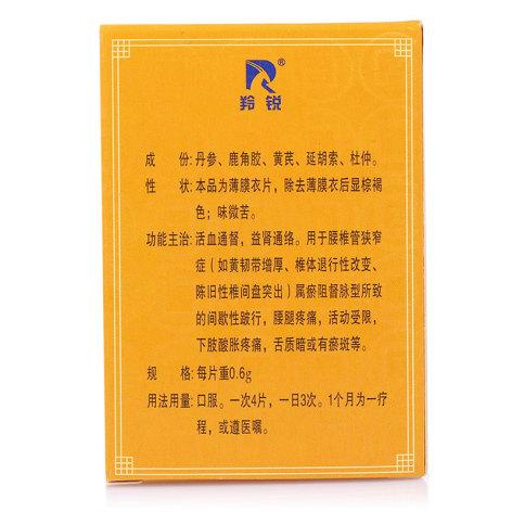丹鹿通督片(羚锐)包装侧面图2
