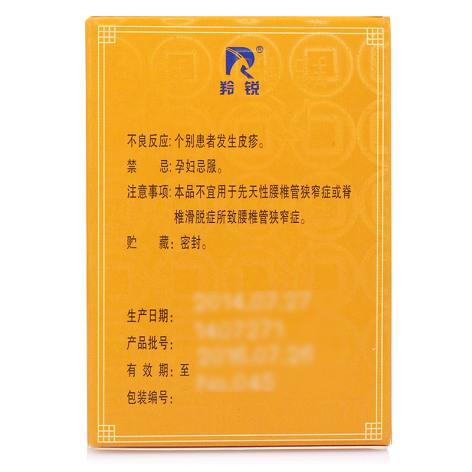 丹鹿通督片(羚锐)包装侧面图4