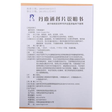 丹鹿通督片(羚锐)包装侧面图5