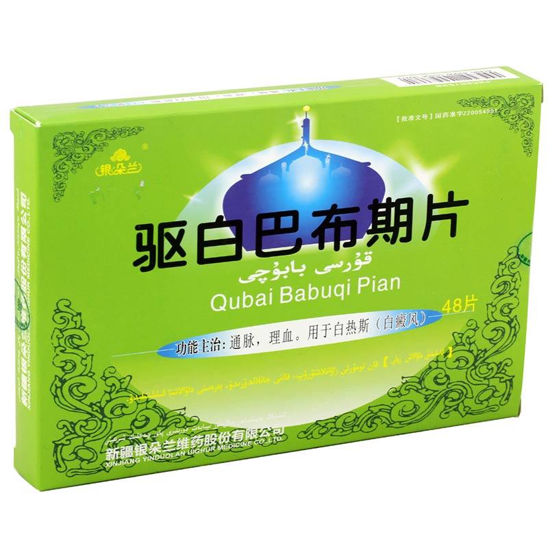银朵兰 驱白巴布期片 0.51克×48粒 新疆银朵兰维药股份有限公司