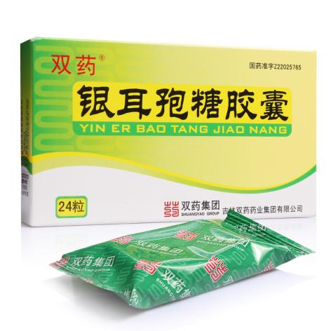 银耳孢糖胶囊(双药)包装主图