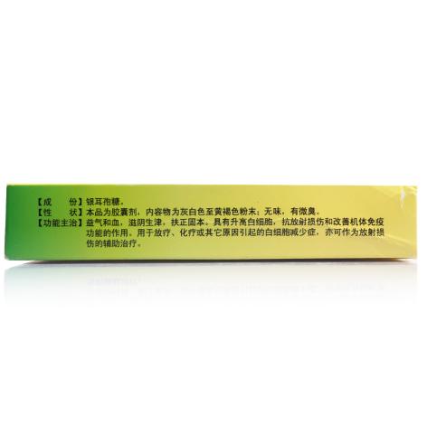 银耳孢糖胶囊(双药)包装侧面图4