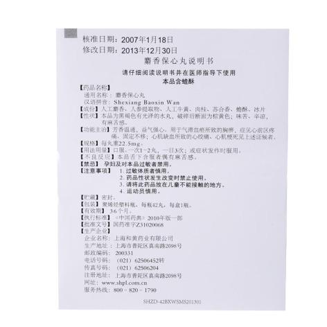 麝香保心丸(上药牌)包装侧面图4