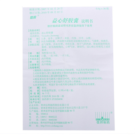 益心舒胶囊(信邦)包装侧面图5