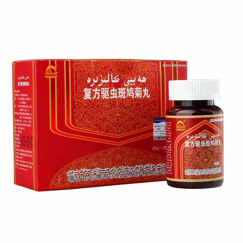 艾提尔尔 复方驱虫斑鸠菊丸 60克 喀什昆仑维吾尔药业股份有限公司