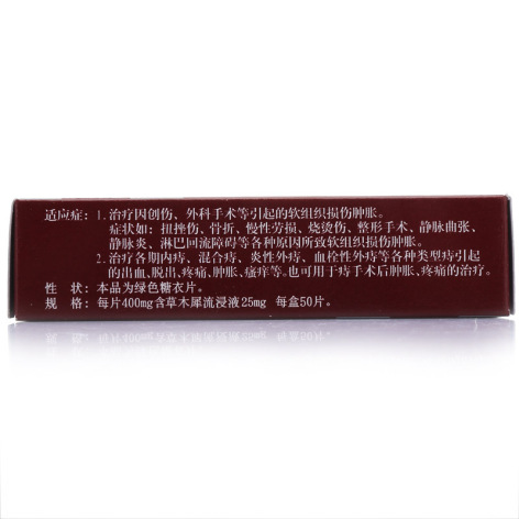 草木犀流浸液片(消脱止-M)包装侧面图3
