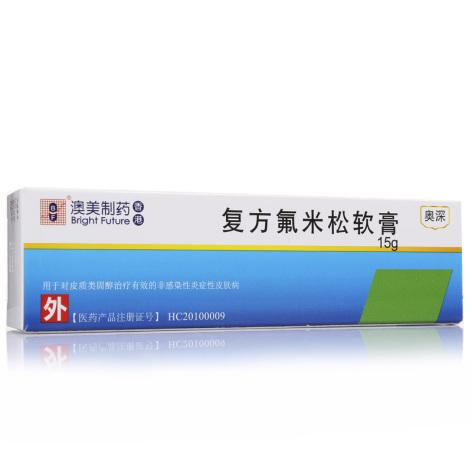 复方氟米松软膏(奥深)包装主图
