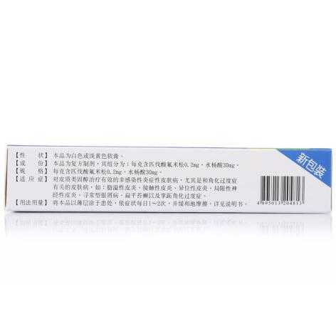 复方氟米松软膏(奥深)包装侧面图2