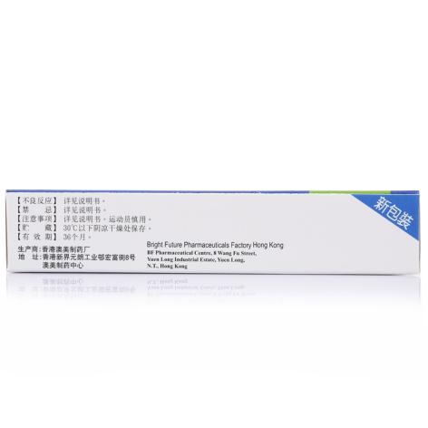 复方氟米松软膏(奥深)包装侧面图3