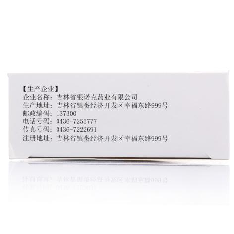 前列康舒胶囊(银诺克)包装侧面图3