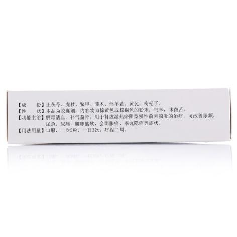 前列康舒胶囊(银诺克)包装侧面图4