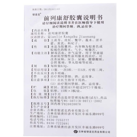 前列康舒胶囊(银诺克)包装侧面图5