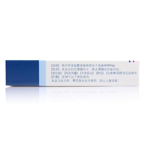 盐酸舍曲林片(左洛复)包装侧面图5