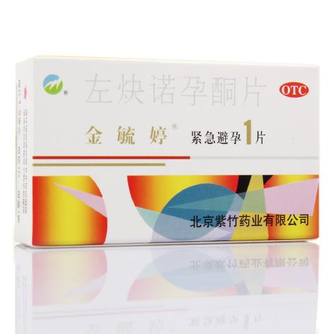 左炔诺孕酮片(金毓婷)包装主图