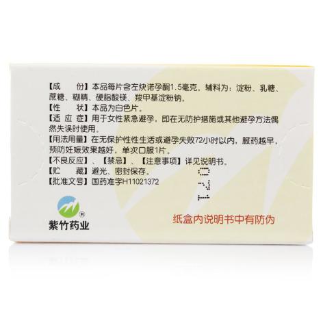 左炔诺孕酮片(金毓婷)包装侧面图2
