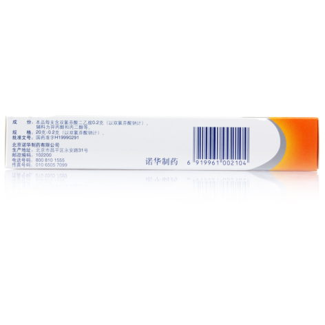 双氯芬酸二乙胺乳胶剂(扶他林)包装侧面图4