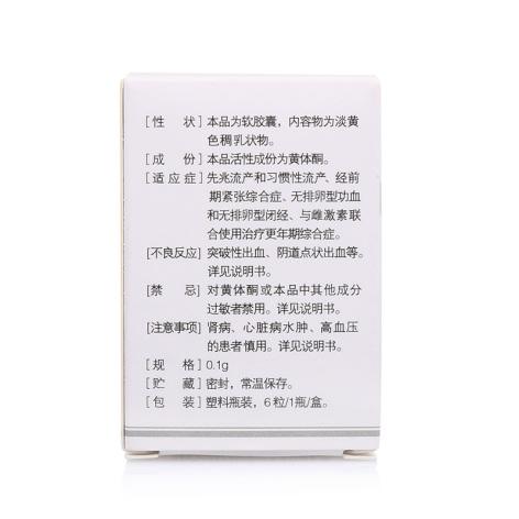 黄体酮胶丸(来婷)包装侧面图2