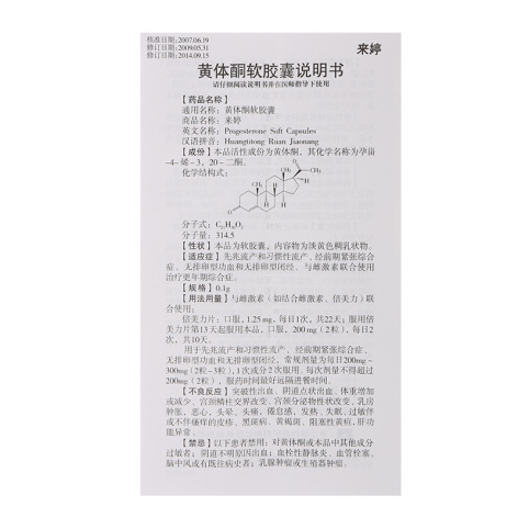 黄体酮胶丸(来婷)包装侧面图5