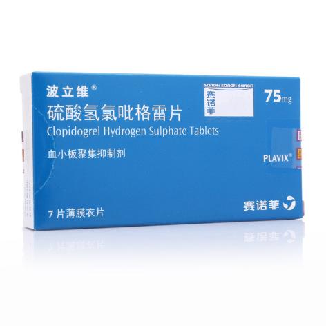 硫酸氢氯吡格雷片(波立维)包装主图