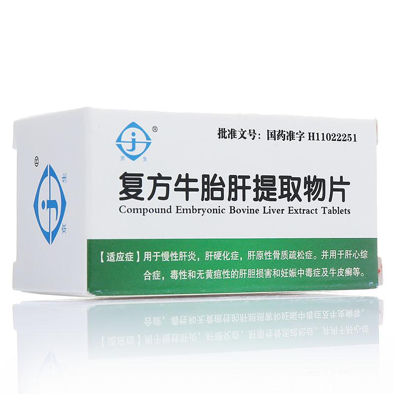 复方牛胎肝提取物片(京生)