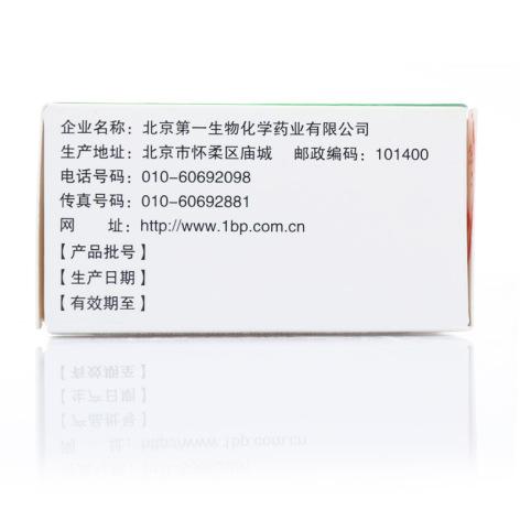 复方牛胎肝提取物片(京生)包装侧面图2