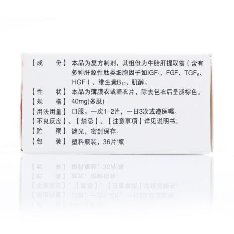 复方牛胎肝提取物片(京生)包装侧面图3