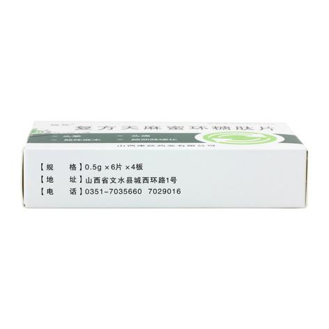 复方天麻蜜环糖肽片(瑙珍)包装侧面图2
